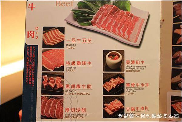 七輪燒肉11.jpg