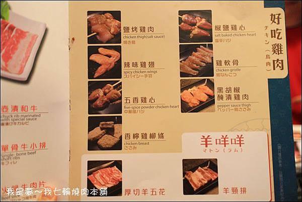 七輪燒肉12.jpg