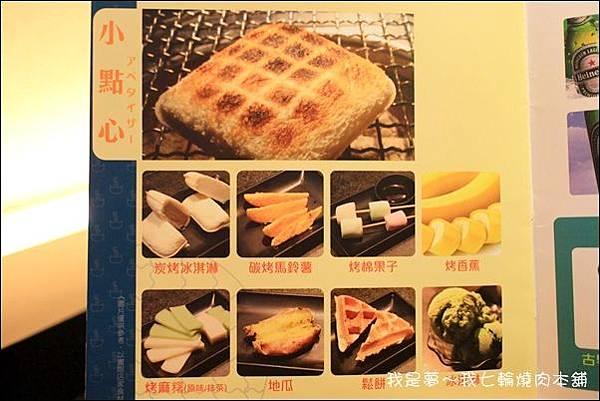 七輪燒肉15.jpg