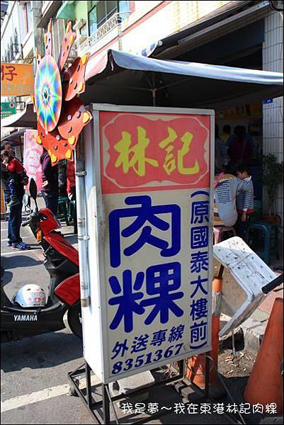東港林記肉粿02.jpg