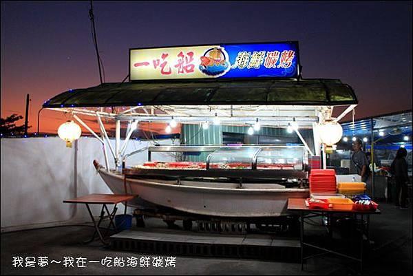 一吃船01.jpg