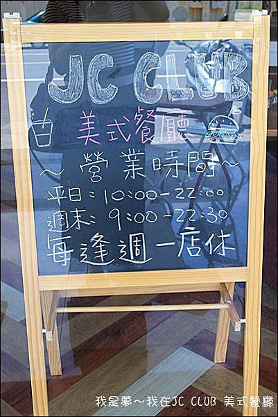JC CLUB 美式餐廳04.jpg
