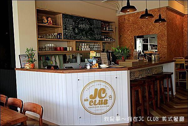 JC CLUB 美式餐廳06.jpg