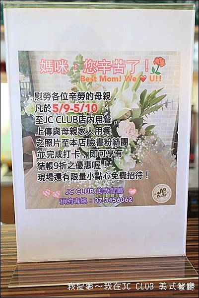 JC CLUB 美式餐廳12.jpg
