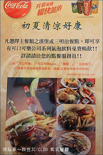 JC CLUB 美式餐廳14.jpg