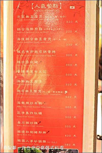 涓豆腐韓式料理05.jpg
