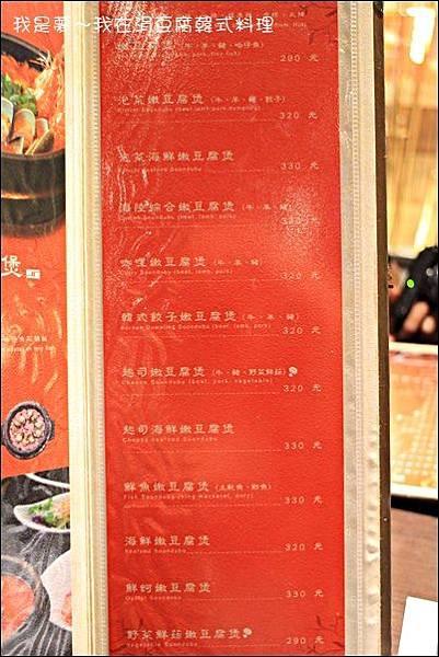 涓豆腐韓式料理06.jpg