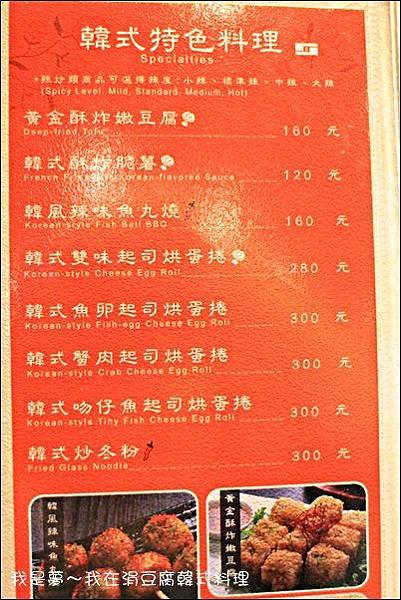 涓豆腐韓式料理09.jpg