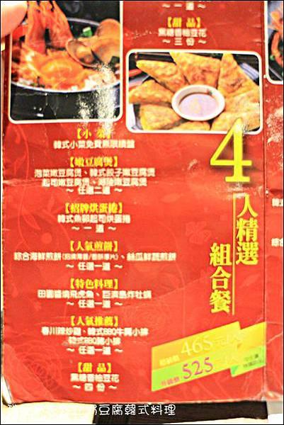 涓豆腐韓式料理13.jpg