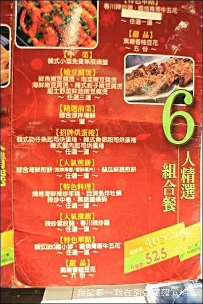 涓豆腐韓式料理15.jpg
