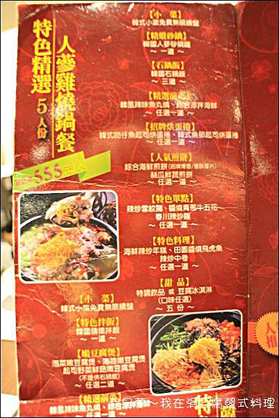 涓豆腐韓式料理19.jpg
