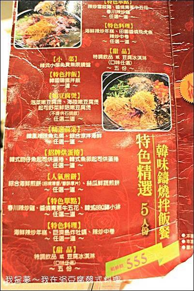 涓豆腐韓式料理20.jpg