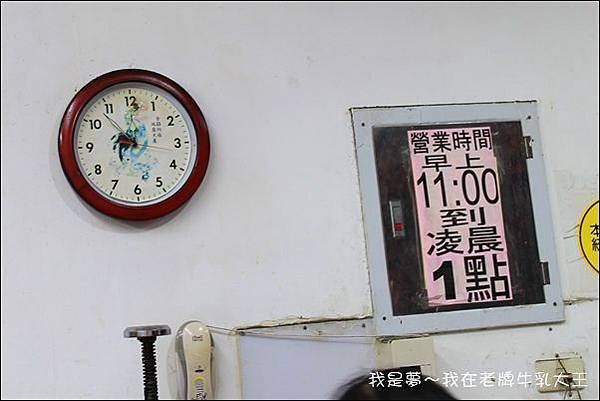 老牌牛乳大王09.jpg