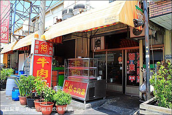 阿裕牛肉涮涮鍋01.jpg