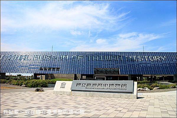 台灣歷史博物館01.jpg