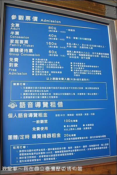 台灣歷史博物館06.jpg