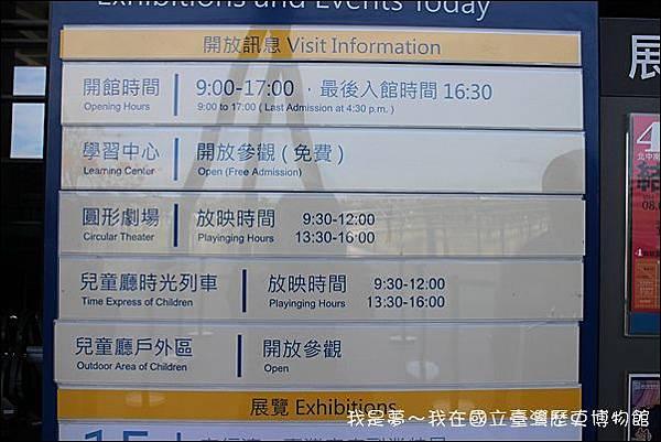 台灣歷史博物館09.jpg