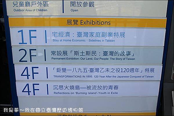 台灣歷史博物館10.jpg