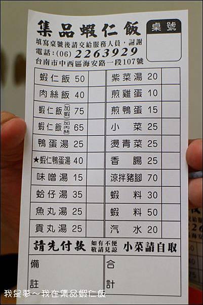 集品蝦仁飯06.jpg
