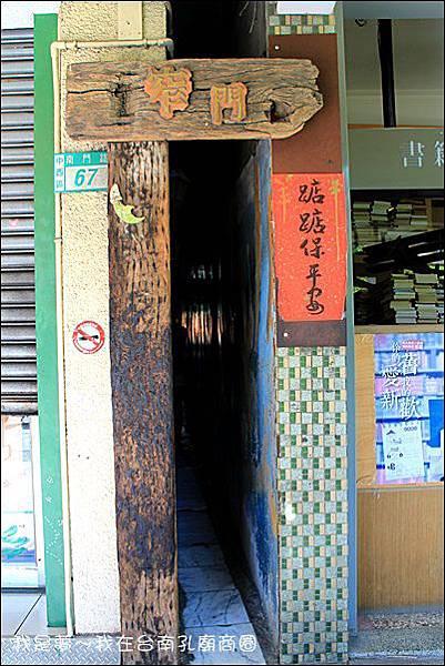 台南孔廟商圈21.jpg