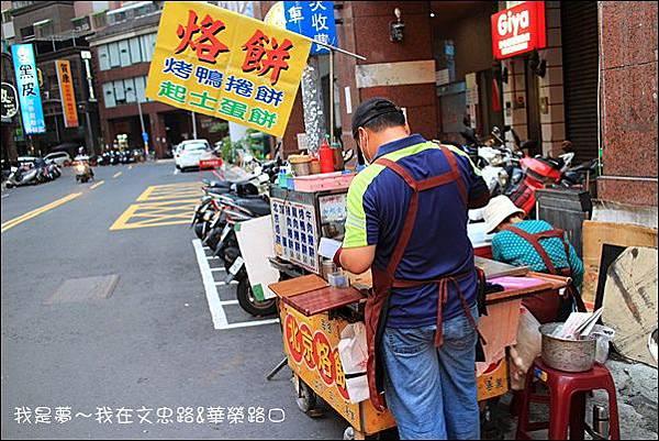 北京烙餅01.jpg