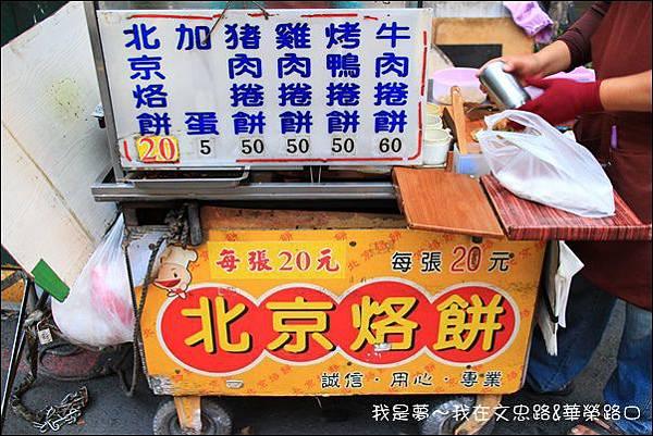北京烙餅02.jpg