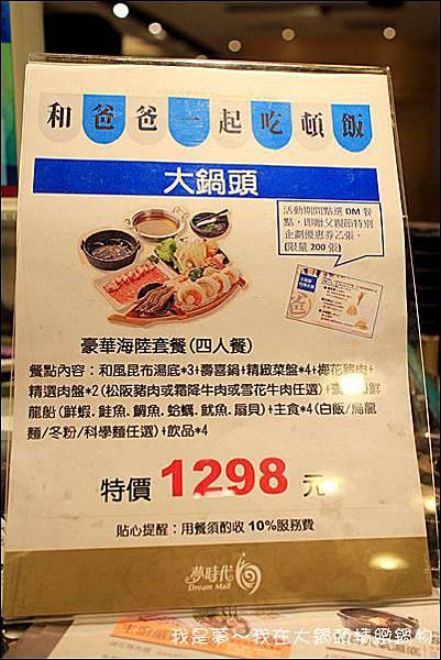大鍋頭精緻鍋物03.jpg