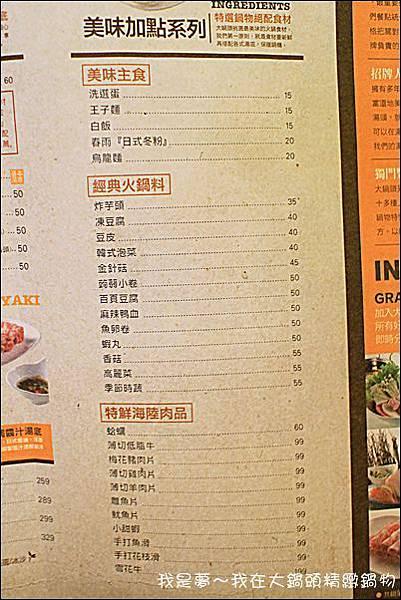 大鍋頭精緻鍋物14.jpg