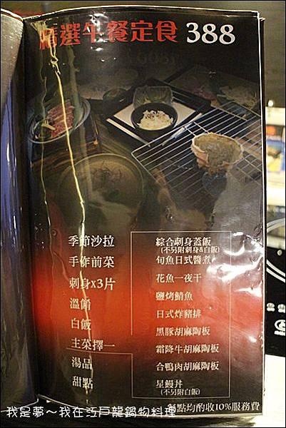 江戶龍鍋物料理15.jpg