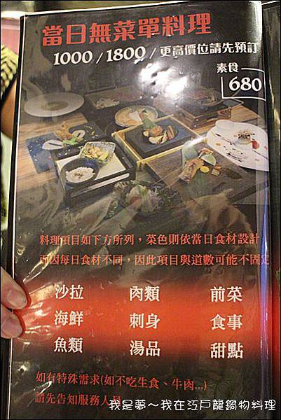 江戶龍鍋物料理16.jpg