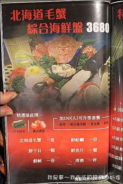 江戶龍鍋物料理20.jpg