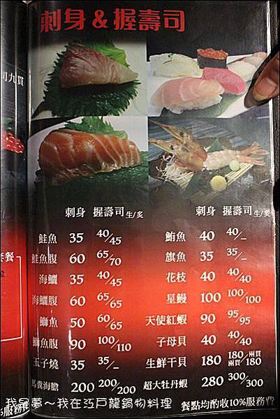 江戶龍鍋物料理25.jpg