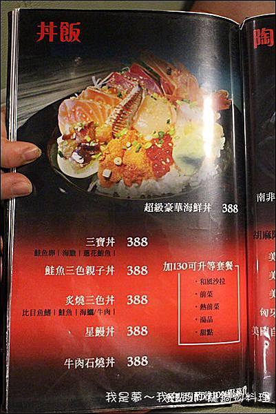 江戶龍鍋物料理28.jpg