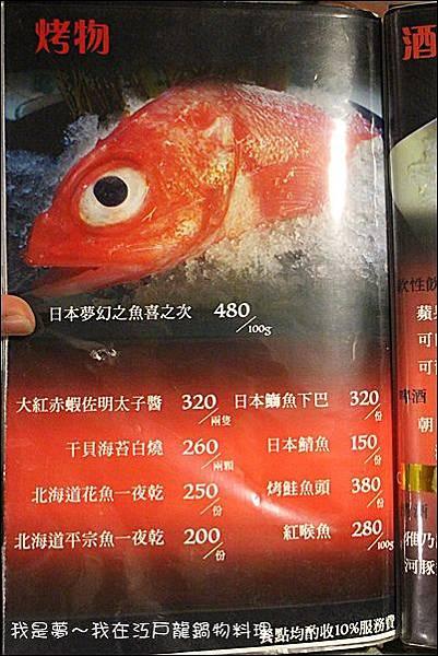 江戶龍鍋物料理30.jpg