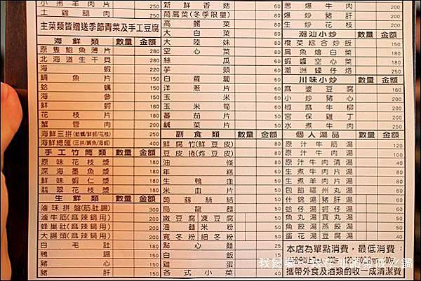 汕頭泉成火鍋04.jpg