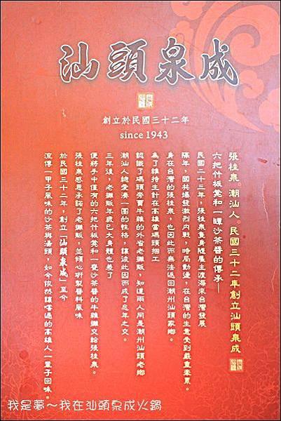汕頭泉成火鍋05.jpg