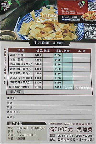 啵蒡牛蒡脆餅05.jpg