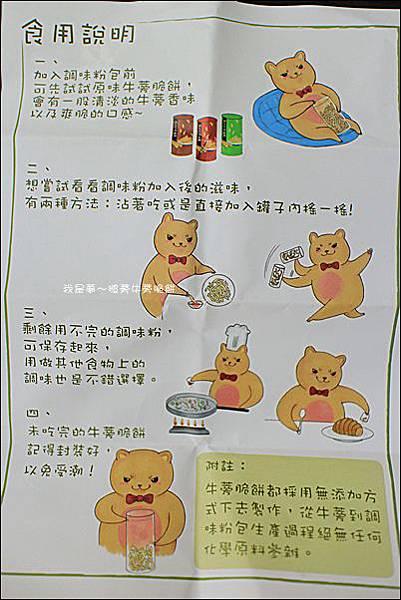 啵蒡牛蒡脆餅06.jpg