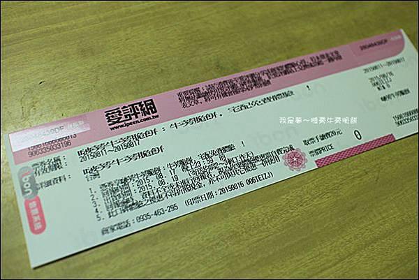 啵蒡牛蒡脆餅07.jpg