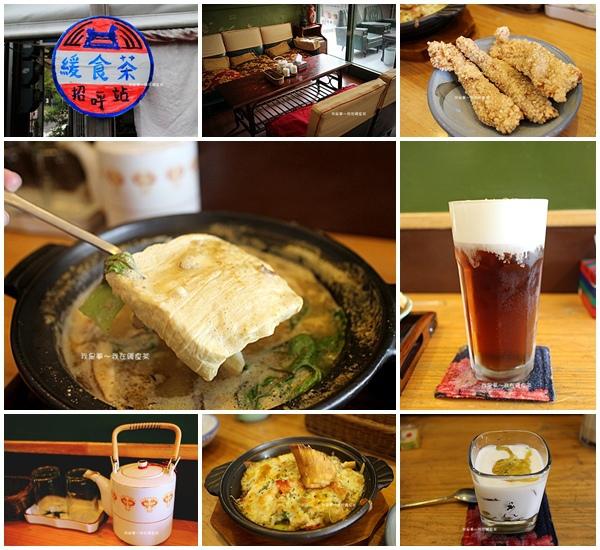 緩食茶43.jpg