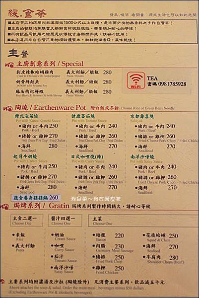 緩食茶23.jpg
