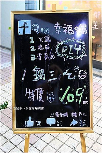 幸福的鍋02.jpg