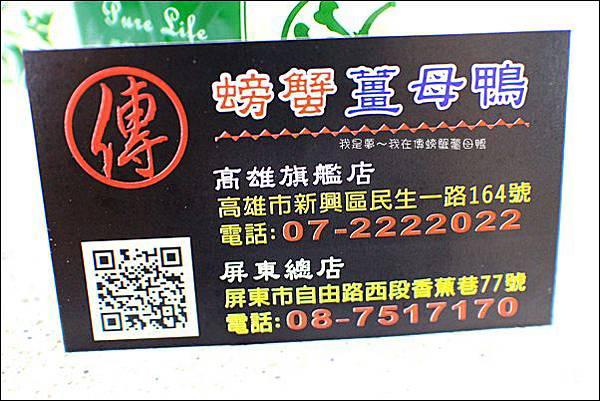 傳螃蟹薑母鴨29.jpg