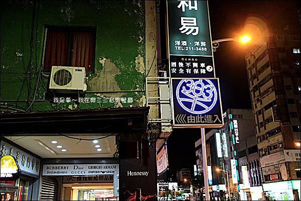 樂三三音樂餐廳01.jpg