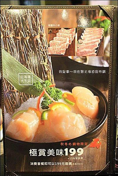聚北海道昆布鍋06.jpg