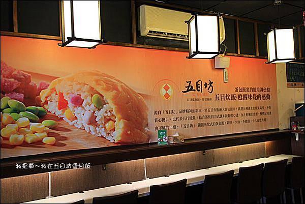 五目坊蛋包飯06.jpg