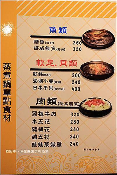 廣豐鮮物蒸鍋15.jpg