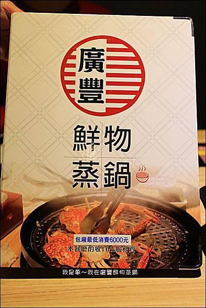 廣豐鮮物蒸鍋12.jpg