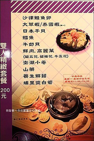 廣豐鮮物蒸鍋19.jpg