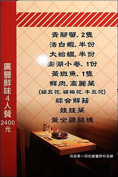 廣豐鮮物蒸鍋20.jpg